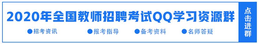 2020年四川都江堰市学校(幼儿园)招聘事业单位工作人员(含支教定招)公告(56名)
